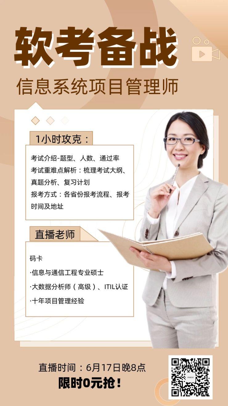 金色软考信息系统项目管理师培训招生手机海报