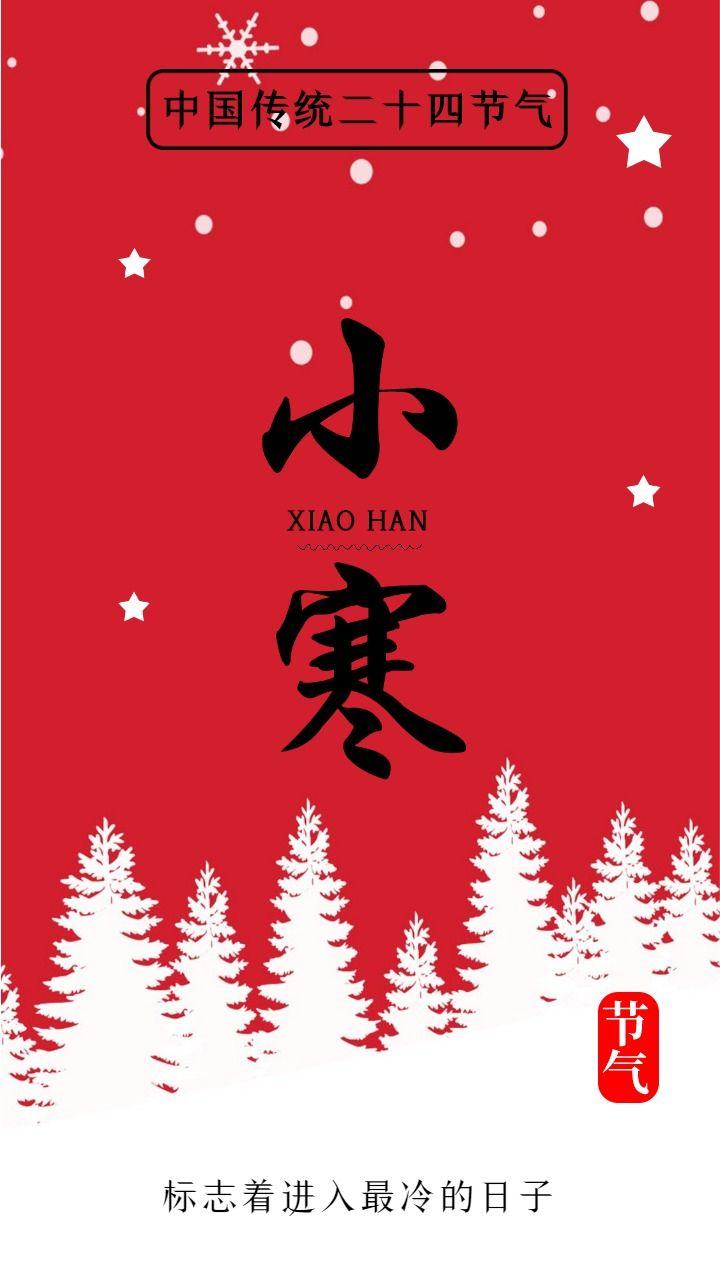 大气红白色中国传统二十四节气 小寒 日签