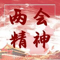 两会红色中国风党建两会精神学习微信公众号封面小图