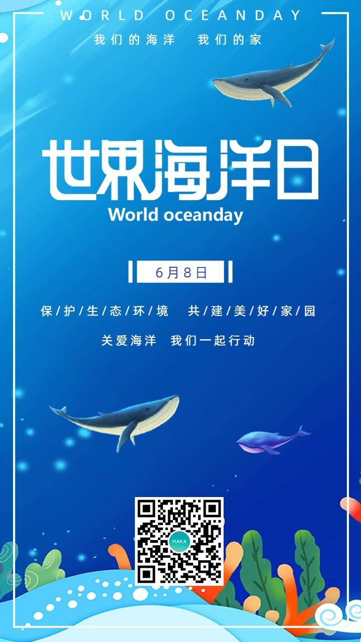 蓝色清新世界海洋日节日宣传手机海报
