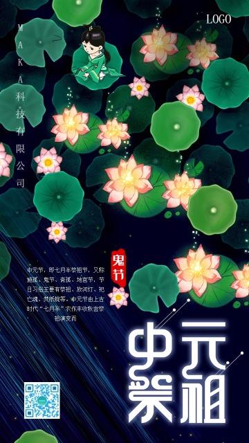 绿色简约中元节思故祭祖手机海报模板