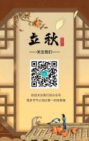 吉红大气中国风立秋节气日签H5模板