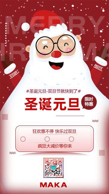 圣诞元旦约惠促销海报