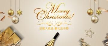 圣诞节促销活动节日宣传公众号封面头图