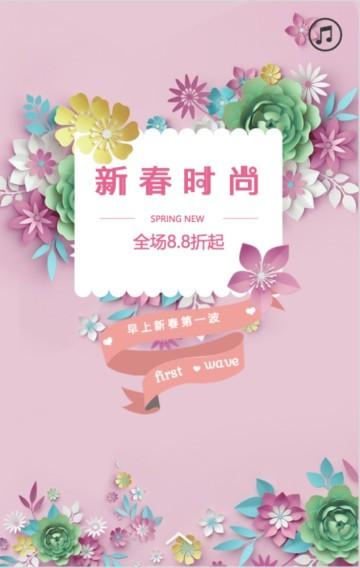 新春浪漫时尚电商产品活动促销宣传h5