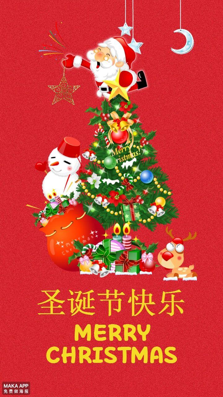 圣诞节祝福贺卡