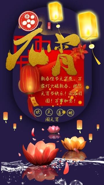 中国风紫色2019元宵节快乐祝福贺卡海报