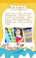 黄色卡通风格六一儿童节儿童成长纪念册