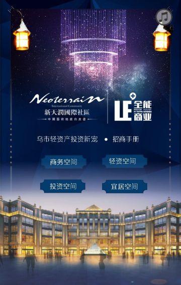 新天润LE+全能商业