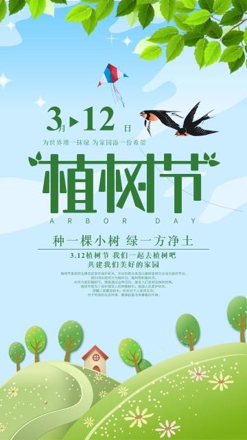 手绘森系绿色小清新植树节312单位种树宣传海报