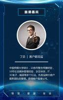 互联网科技展会峰会邀请函企业宣传H5