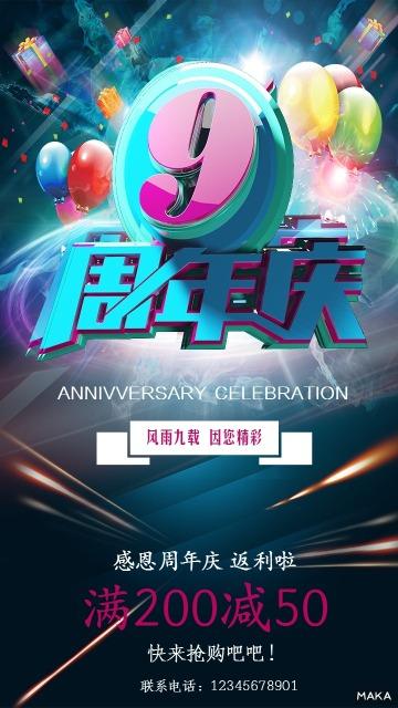 酷炫9周年店庆返利活动宣传海报