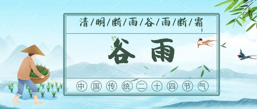 蓝色卡通谷雨二十四节气宣传公众号封面首图