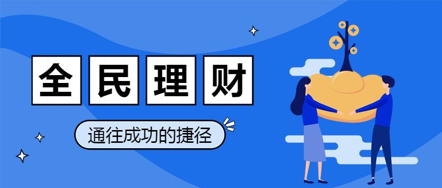 金融理财投资扁平简约微信公众号封面