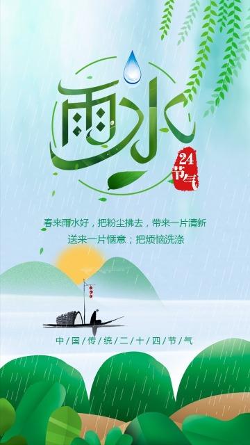 雨水节气祝福绿色文艺清新雨水节气海报