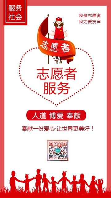 简约大气社会爱心公益活动志愿者无偿献血慈善救助传递爱心大爱无疆宣传海报