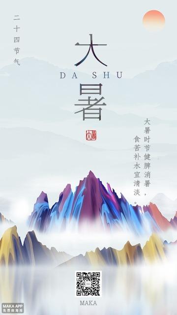 大暑二十四节气dashu中式大山