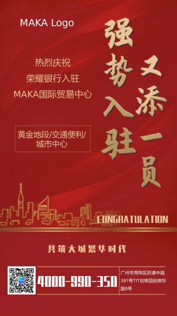 红色简约大气商家进驻喜报地产家居行业入驻海报