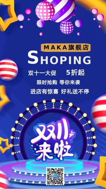 双十一单身光棍节蓝色时尚炫酷线上电商微商特价优惠限时打折综合电商海报