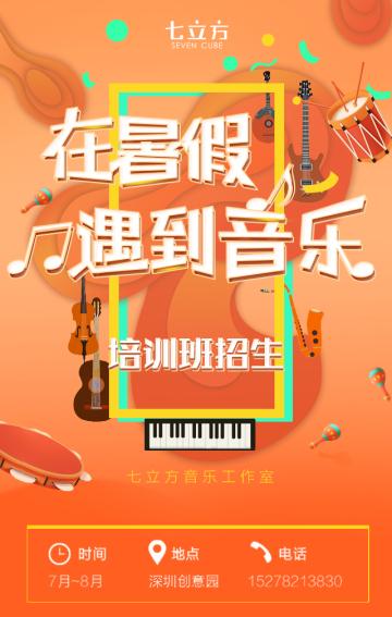 高端时尚风格音乐培训班兴趣班招生少儿青少年艺考生声乐器乐艺术钢琴考级课程暑期夏令营培训机构工作室青少