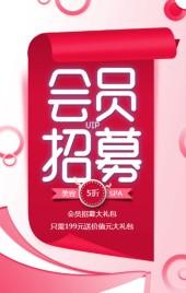 粉色浪漫会员招募美容SPA养生会所活动推广H5
