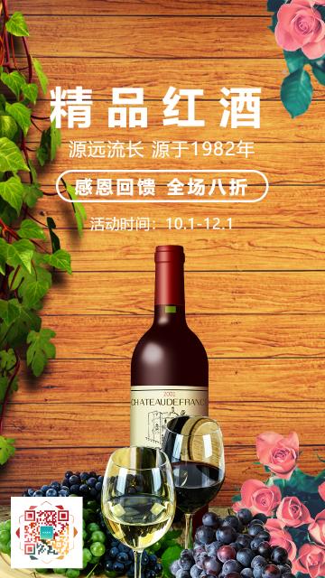 中国风红酒促销场景合成海报