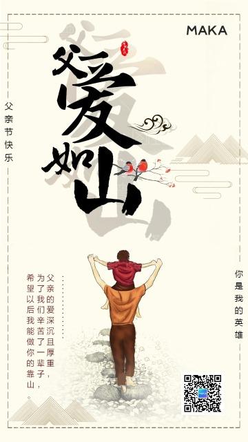 父爱如山 父亲节快乐  卡通文艺 节日祝福 通用海报