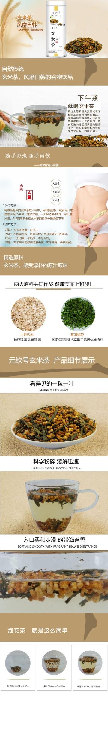 简约健康玄米茶电商详情页