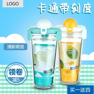 清新简约百货零售家居卡通刻度水杯促销电商主图
