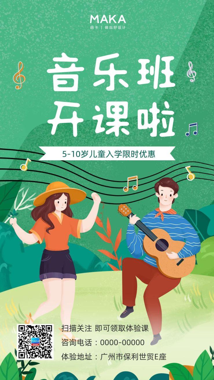 绿色卡通音乐艺术培训班宣传促销手机海报