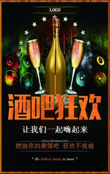 酒吧狂欢夜 黑金酒吧开业 活动 邀请函 酒吧招聘 双十一 双11 单身派对邀请函 狂欢派对 晚会 夜