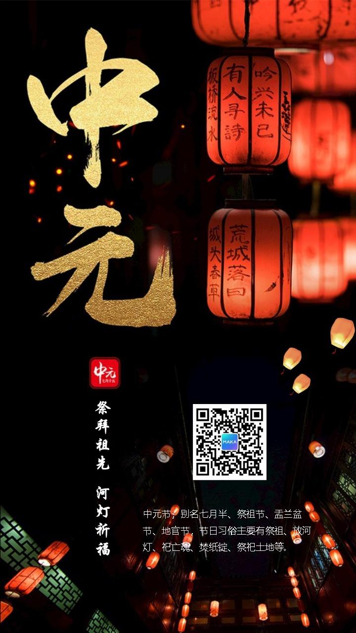 古风清新典雅中元节传统节日企业宣传手机海报