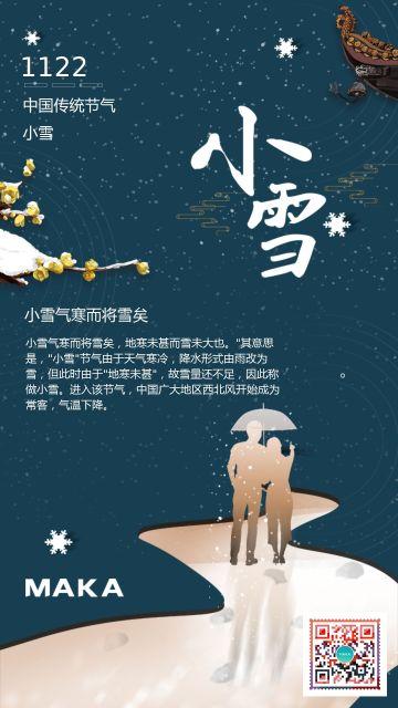 简约小雪24节气宣传海报