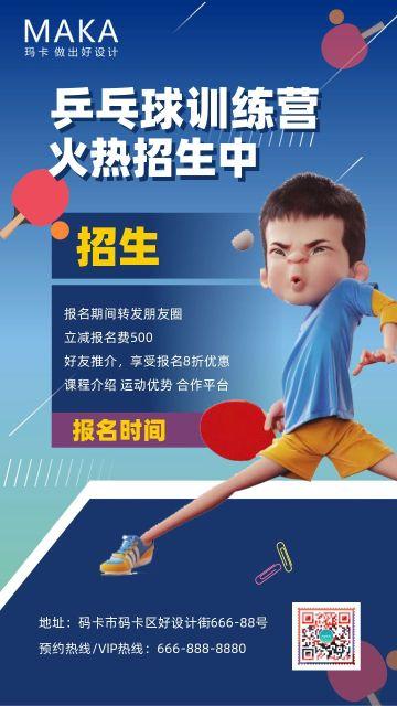 蓝色简约扁平乒乓球训练营招生宣传手机海报