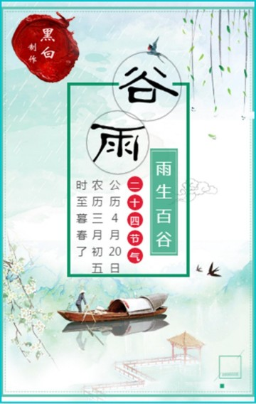 谷雨 中国二十四节气 习俗科普