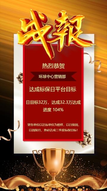时尚炫酷销售贺报喜报海报模板