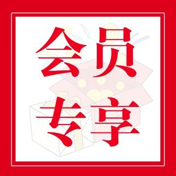简约红色会员专享公众号封面次条小图