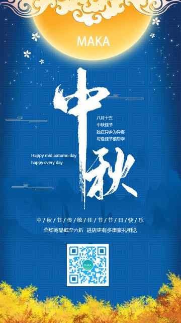 蓝色扁平简约中秋购狂欢中秋节促销海报