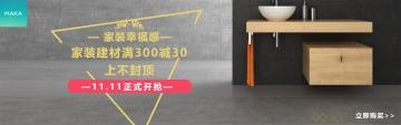 家装建材简洁大方互联网各行业宣传海报