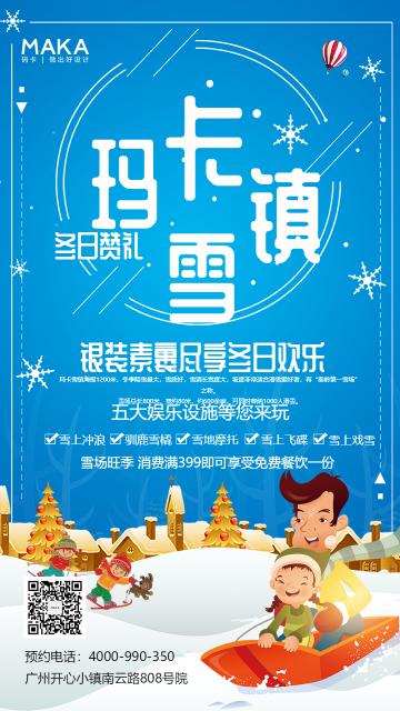 文化娱乐行业卡通风格农家乐冬季滑雪促销宣传海报