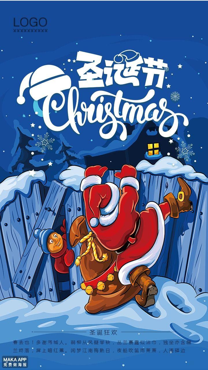 简约大气卡通圣诞节宣传海报