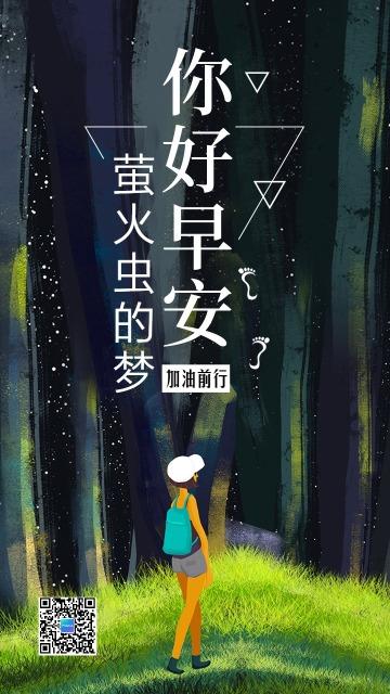 手绘森林萤火虫的梦小女孩你好早安励志文艺清新早安日签早安心情寄语宣传海报