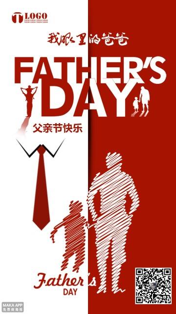 感恩父亲节祝福企业品牌宣传推广海报