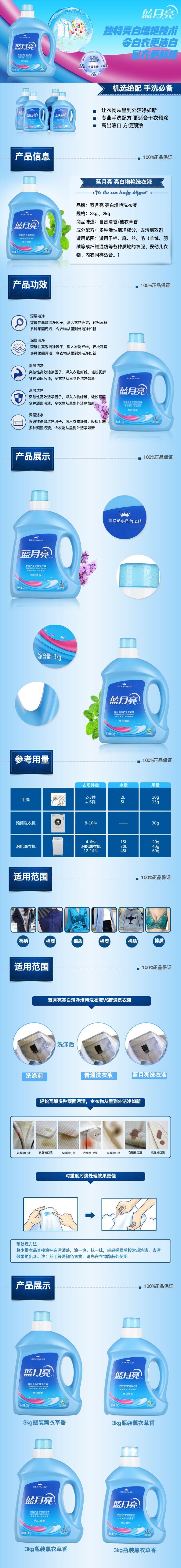清新纯净净白洗衣液电商详情图