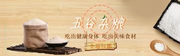 简约扁平粮油电商产品宣传活动推广banner