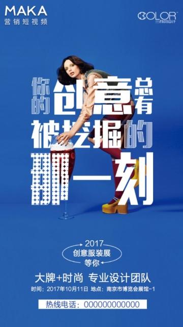 高端时尚时装展宣传推广视频海报(三颜色设计)