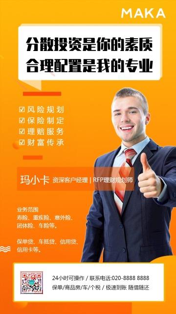 橙色时尚简约保险行业电子社交名片宣传海报模板