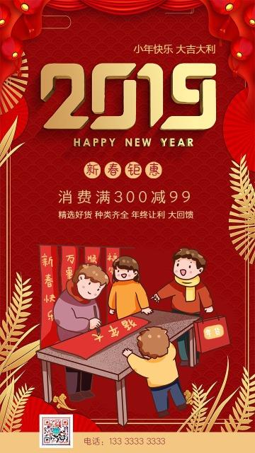 2019小年快乐 新春年货钜惠 促销海报