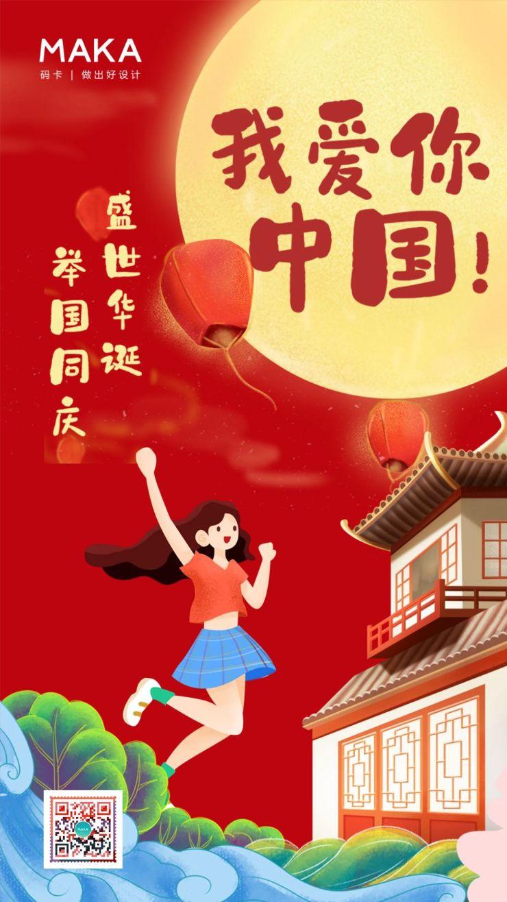国庆表白祖国祝福贺卡创意语录海报