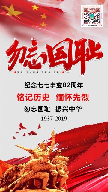 红色怀旧政府/个人抗日战争/纪念日/缅怀先烈宣传海报